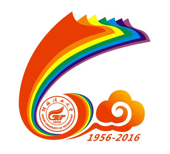 關于發布桂林理工大學60周年校慶標識的通告圖片